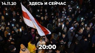 Акция памяти Бондаренко в Беларуси. В США протестуют сторонники Трампа // Здесь и сейчас
