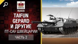 Taifun, Gepard и другие ПТ-САУ Швейцарии - Часть 2 - Будь готов - от Homish [World of Tanks]
