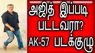அஜ த இப பட பட டவர அத ர ச ச ய ல k 57 பட க ழ   ajith unbelivable answer   tamil cinema news