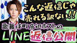 【歌舞伎町】売れてないホストの営業チェック!担当からこんなLINEきてたらクソホストです!?