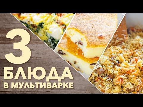 Первые блюда рецепты в мультиварке