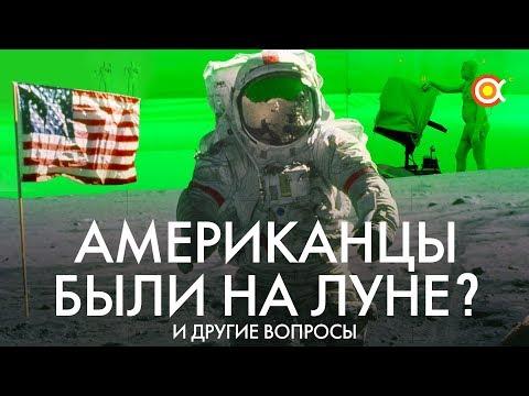 25 КОСМИЧЕСКИХ ФЕЙКОВ [американцы на Луне, НЛО, Нибиру, плоская Земля]