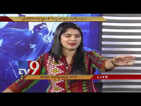Politics over Kapu reservation - News Watch - TV9