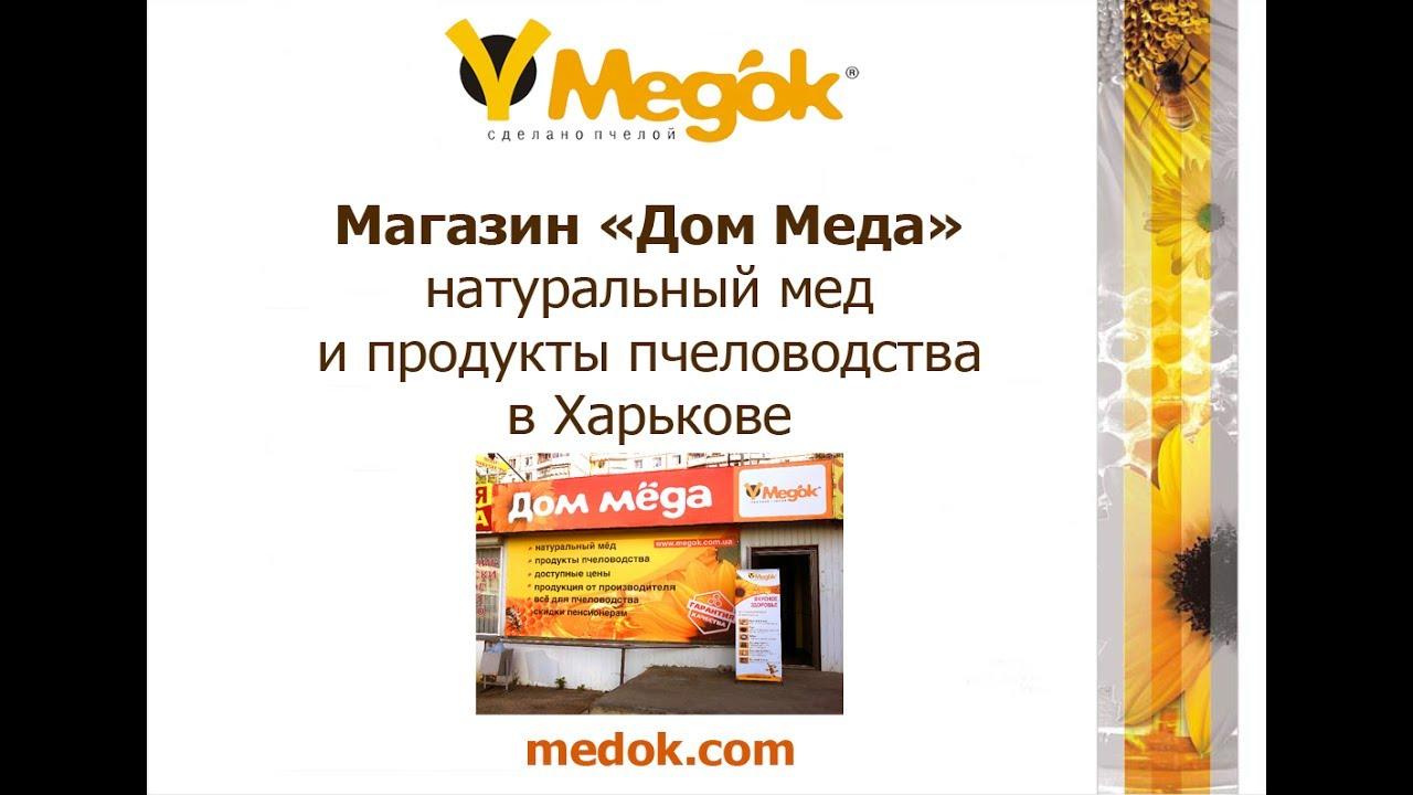 Интернет-магазин элитного сортового мёда с европейских и российских пасек. Продажа осуществляется как оптом, так и в розницу. Заказ можно.