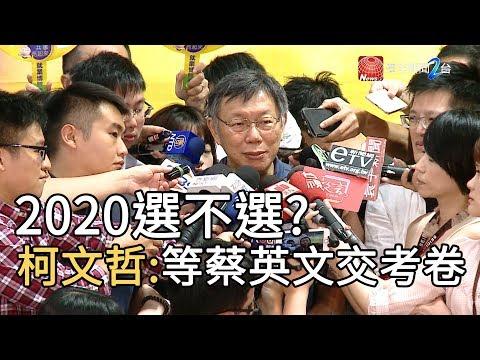 2020選不選 柯文哲:在等蔡英文交考卷|寰宇新聞20190824