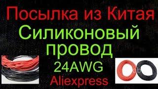 ✅Посылка из Китая - Силиконовый провод 24AWG  с Алиэкспресс / Silicone Cable 24AWG  Aliexpress
