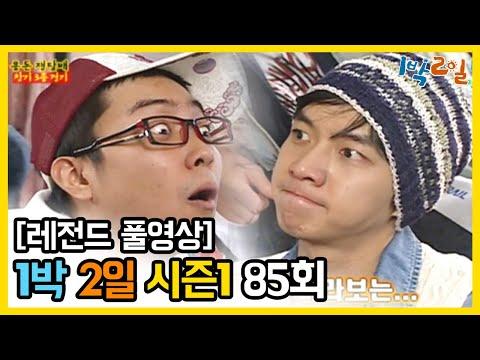 [1박2일 시즌 1] - Full 영상 (85회) 2Days & 1Night1 Full VOD