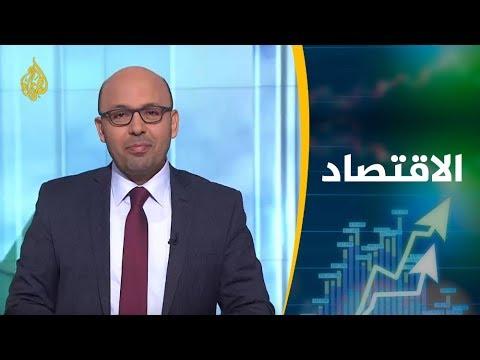 النشرة الاقتصادية الأولى 2019/2/15??  - 13:54-2019 / 2 / 15