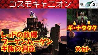 【HD】FF7攻略#23『コスモキャニオン:ボス「ギ・ナタタク」/ブーゲンハーゲン/レッドXIIIの父セト/ギ族』ファイナルファンタジー7 FINAL FANTASY VII kenchannel