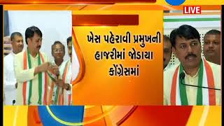 Ahmedabad: Shamji Chauhan & Ashok Dangar Joined Congress today : ZEE 24 KALAK