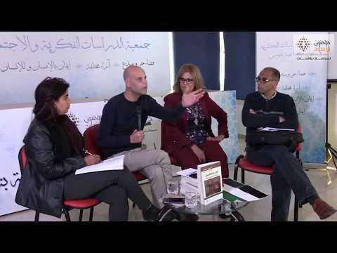 نقاش الجلسة الحوارية حول كتاب -الفنّ والمقدّس نحو انتماء جمالي إلى العالم- أة: أمّ الزّين بنشيخة  - نشر قبل 2 ساعة