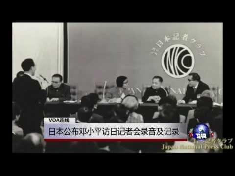 VOA连线:日本公布邓小平访日记者会录音及记录
