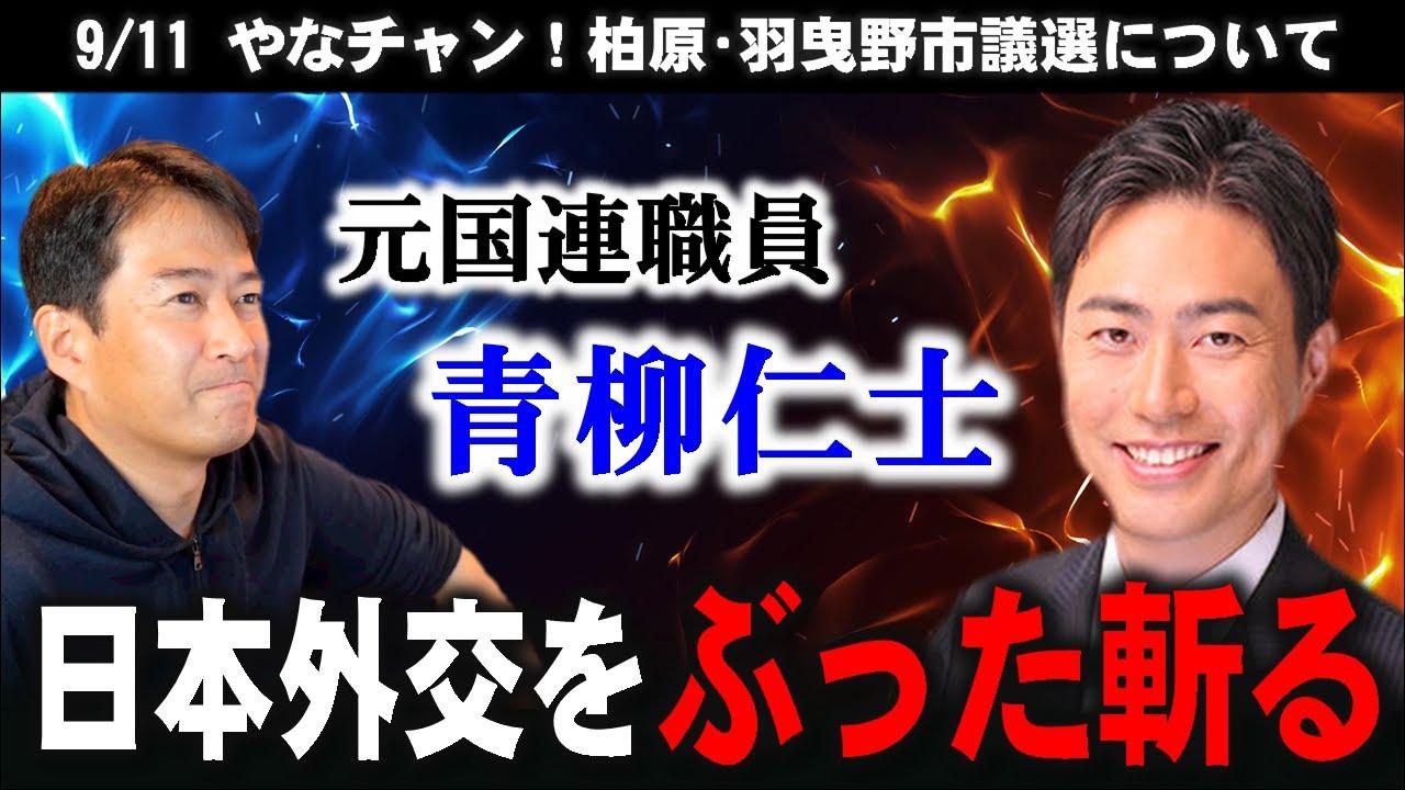 元国連職員、青柳仁士登場。日本外交は終わってる!柏原・羽曳野市議選についても伺います!⚡9/11のやなチャン!
