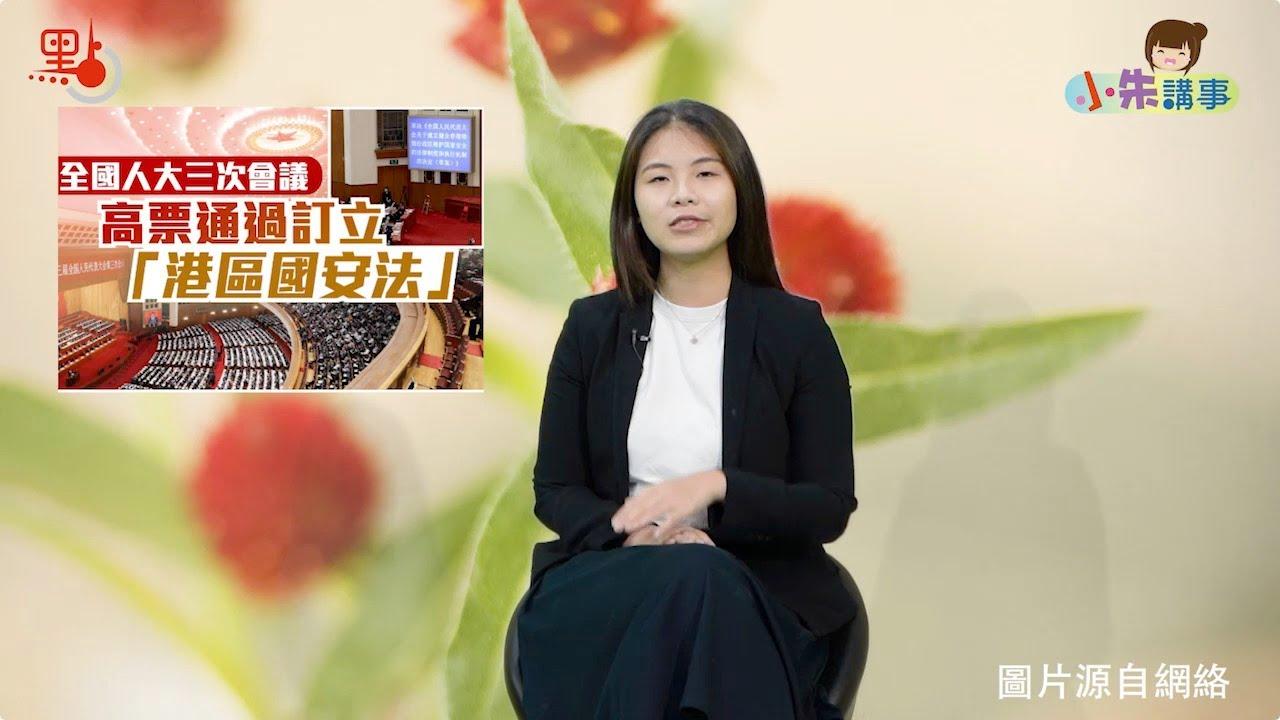 小朱講事 香港係世界金融中心 唔係美國金融中心 - YouTube