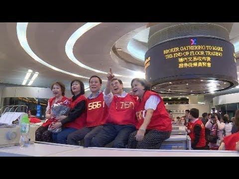 HK Traders Bid Farewell to Iconic Stock Exchange Trading Floor