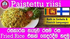 Paistettu riisi - රසකාරක නැතුව රසම රස Fried Rice එකක් ගෙදරදීම හදමු