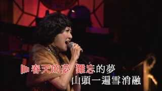 呂珊 - 春的夢 (聲王星后百代金曲演唱會)