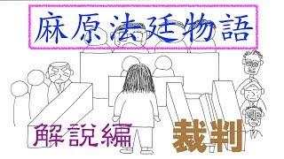 麻原法廷物語 解説編Ⅰ 裁判
