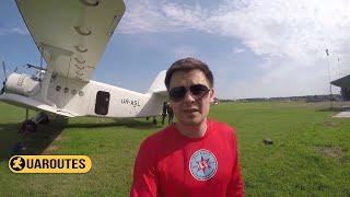 Стрибок з парашутом. Коломия. Подорожі Україною #7