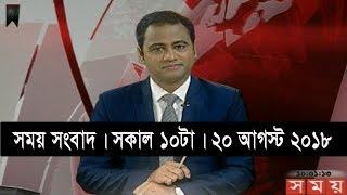 সময় সংবাদ | সকাল ১০টা | ২০ আগস্ট ২০১৮ | Somoy tv bulletin 10am  | Latest Bangladesh News HD