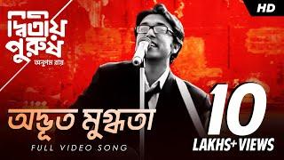 Adbhut Mugdhota | Dwitiyo Purush | Full Video Song | Anupam Roy | SVF