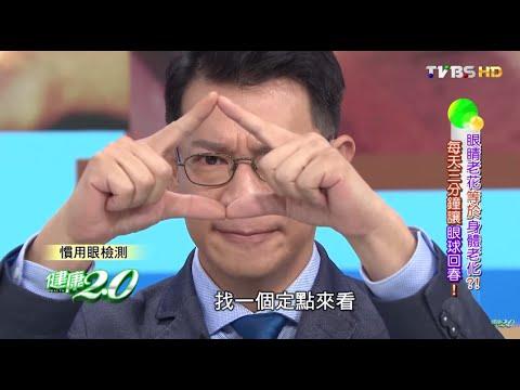 眼睛老花等於身體老化!每天三分鐘讓眼球回春 健康2.0 20151205 (完整版)