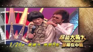 最經典的主持雙霸天-南豬哥北張菲,兩人同台,歡樂100 1/20起中視每週六...