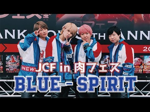JCF In 肉フェス『BLUE ~ SPIRIT / NEWS』cover By J-PALETTE