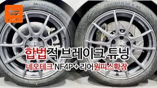 K5 DL3 네오테크NF4p + 리어원피스확장디스크 조…