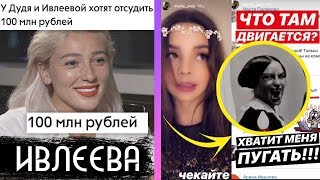 ИВЛЕЕВОЙ ГРОЗИТ СУД / ПРИЗРАКИ В КВАРТИРЕ МАШИ ВЭЙ / XO NEWS
