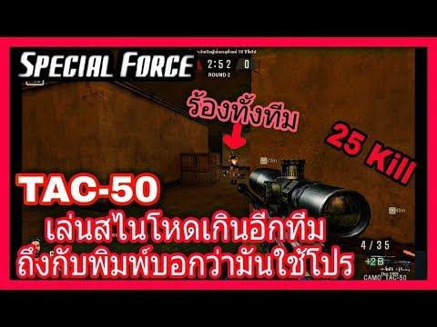 SF : เอาสไน TAC-50 มายิงทำไมมีแต่คนบอกโปร??? - ทีม