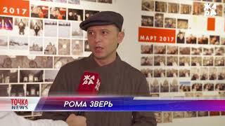 Точка news от 17 октября 2017. Новости на ЖАРЕ.