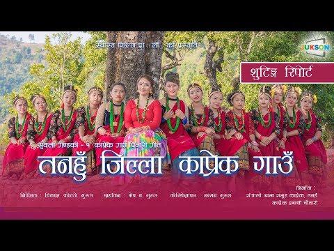 New Village Song || Tanahu Jilla Kaprek Gaun || Anuta Gurung || Shooting Report