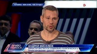 видео Www tvc ru право голоса голосование - Право голоса последний выпуск 05.09.2017. ТВЦ