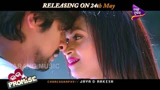 Love Promise | Releasing On 24th May | Official Trailer | New Odia Film 2018