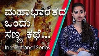 3 Mistakes Admitted By Duryodhan Before Dying | Inspiring Stories from Mahabharata | Naya TV