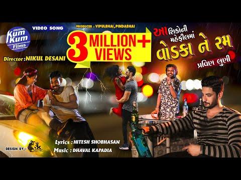 Aashiko Ni Mehfil Ma Vodka Ne Rum II Feat : Pravin Luni II Full HD Video Song