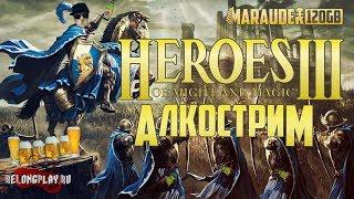HEROES OF MIGHT & MAGIC III: НЕТРЕЗВЫЕ ГЕРОИ - стрим на заказ (18+)