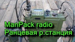 Работа на КВ с переносной ранцевой радиостанции (Manpack)