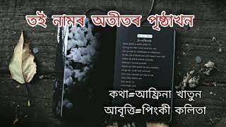 তই নামৰ অতীতৰ পৃষ্ঠাখন   Pinky kalita    Afrina khatun    Assamese poem    Pinky kalita