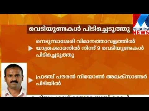 Foreigner arrested with bullets in airport  | Manorama News