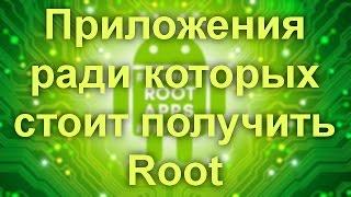 Приложения ради которых стоит получить Root
