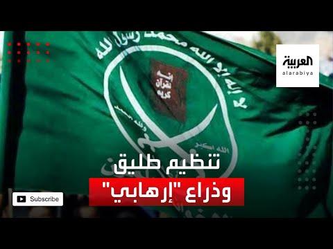 باحثون يطالبون واشنطن بتصنيف الإخوان منظمة إرهابية