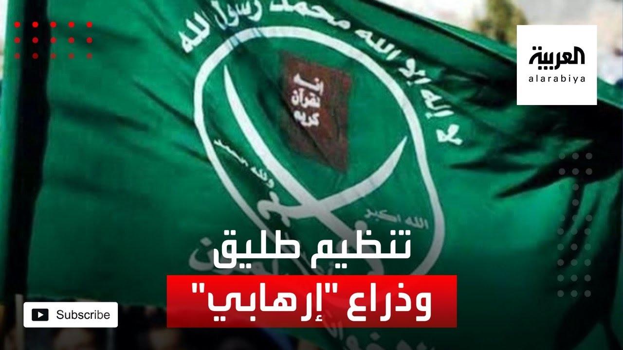 باحثون يطالبون واشنطن بتصنيف الإخوان منظمة إرهابية  - 18:59-2021 / 1 / 19