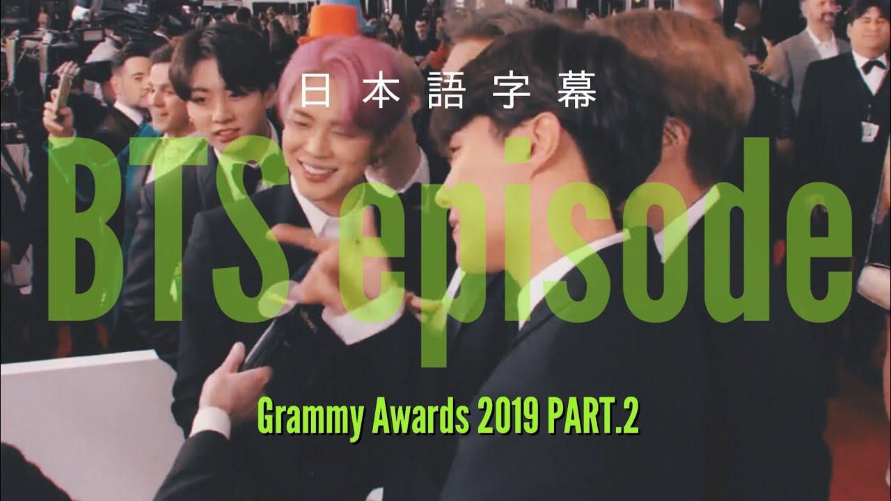 最新 日本語字幕 Episode Grammy Awards 2019 防弾少年団 Bts 2