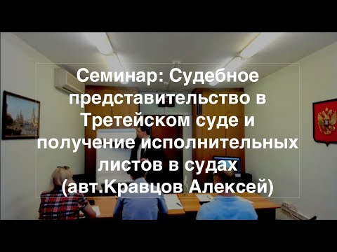 Семинар: Судебное представительство в АТСМ и получение исполнительных листов в судах (Кравцов А.В.)