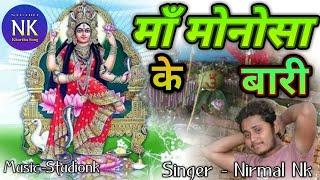 New Mansa puja song || Singer -  Nirmal || New khortha maa Mansa puja song