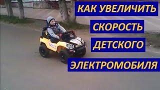 - https://vk.com/elektroreduktor - Как увеличить скорость детского электромобиля.