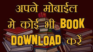 How to download books free [urdu/hindi] on Android aapne Android se book's download kaise karten hai