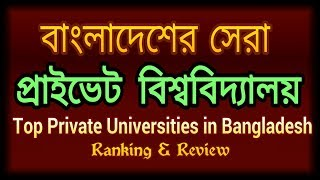 Top Ranked Private University in Bangladesh
